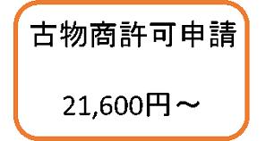 東京都千葉県埼玉県の許可申請・認可申請 サービス案内トップ 古物商許可申請